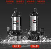 大焊潛水泵家用220V抽水泵不銹鋼高揚程清水泵農用污水泵抽糞水機 NMS小明同學