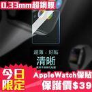 蘋果手錶保護貼手錶保護鏡 保護膜 鋼化玻...