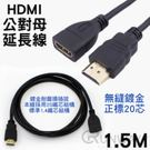 1.5M HDMI公對母延長線