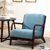 單人沙發椅 北歐簡約現代單人沙發椅美式實木椅子臥室客廳陽臺布藝靠背椅 LN6969 【Sweet家居】
