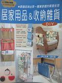 【書寶二手書T1/設計_XEP】居家用品&收納雜貨DIY_內藤朗