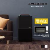 【amadana】薄型空氣清淨機 (黑) PA-301T-BK ★限時加送烤箱