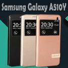【慕格系列】三星 Samsung Galaxy A5 2016 SM-A510Y 高清視窗皮套/USAMS 保護套/側掀支架/PC硬殼~特惠價