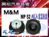 【M&M】MP 52 MICA音盆低音*鈦音膜高音指向調整 5.5吋