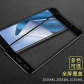 ASUS Zenfone 4 Max Pro ZE554KL ZS551KL ZC554KL 鋼化膜 防爆 玻璃貼 滿版 全覆蓋 螢幕保護貼
