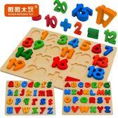 黑五好物節認數數字字母拼圖蒙氏早教兒童寶寶益智男童1-2玩具3周歲6女孩子4 易貨居