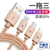 買1送1 三合一傳輸線一拖三充電線蘋果安卓type-c【英賽德3C數碼館】