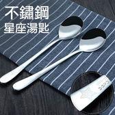 餐具 星座 彩雕圖案 不銹鋼 調羹 湯匙【WS1756】 icoca  06/01