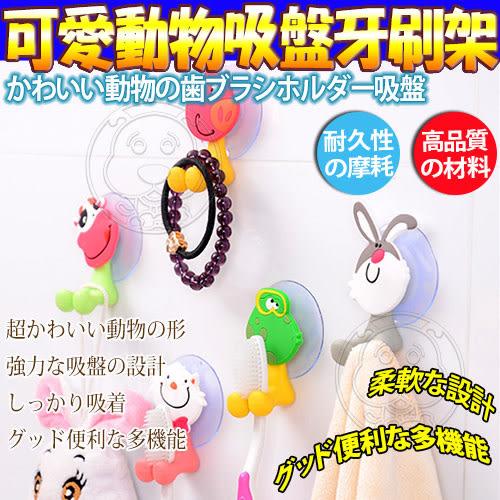 【zoo寵物商城】 收納幫手》可愛動物多用途吸盤牙刷架多款可選/個