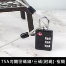 珠友 BU-530 TSA海關密碼鎖/海關鎖/防盜鎖/行李箱掛鎖/三碼(附繩)-極簡