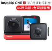 (分期免運費) 3C LiFe Insta360 One R 雙鏡頭套裝 360度 運動相機 防水 攝影機 (公司貨)4k 128g 優惠加購價