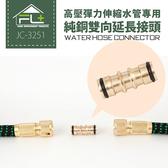 Loxin 伸縮水管 純銅雙向延長接頭【SH1423 】水管延伸接頭對接頭