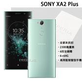 限量全新空機【SONY 索尼】綠色 XPeria XA2Plus XA2+ H4493 6G64G 手機 2018年