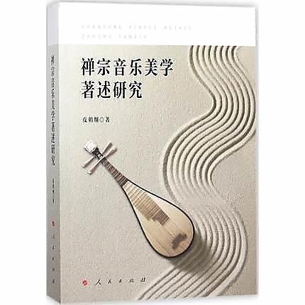 簡體書-十日到貨 R3Y 禪宗音樂美學著述研究   ISBN13:9787010184616 出版社:人民出版社 作者: