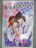 【書寶二手書T5/漫畫書_MOL】要你對我XXX!(15)_遠山繪麻