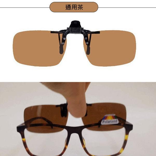 [輸入yahoo5再折!]通用太陽眼鏡夾片 可上翻墨鏡夾片《通用夾》