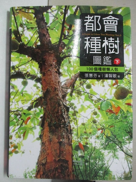 【書寶二手書T1/少年童書_HHW】都會種樹圖鑑(下):100個種樹懶人包_張蕙芬