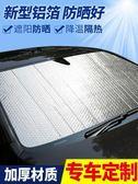 汽車遮陽擋前檔風玻璃防曬隔熱遮陽簾汽車遮陽板車窗太陽擋隔熱板 1件免運
