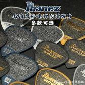 彈片琦材 IBANEZ 依班娜 磨砂花紋撥片木吉他電吉他民謠吉他撥片彈片 艾美時尚衣櫥