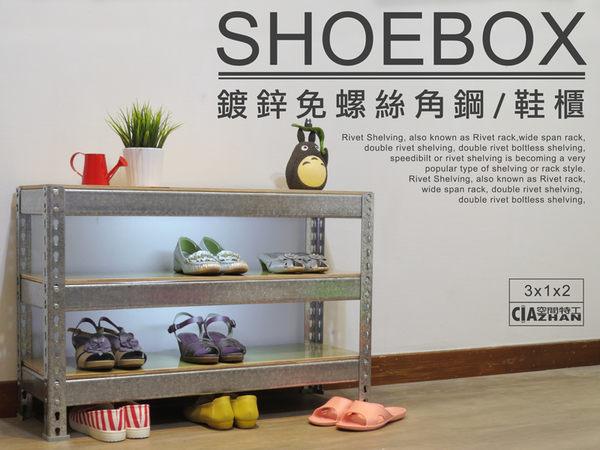 【空間特工】穿鞋椅 鞋架鞋櫃 拖鞋架 鞋盒 布鞋架 三層架 鍍鋅角鋼架(3x1x2尺 3層) SBZ33