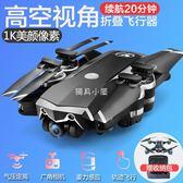 四軸飛行器迷你飛行器無人機玩具遙控飛機航拍高清專業超長續航模