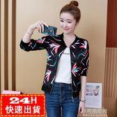 現貨五折 短款外套女春秋季韓版長袖印花棒球服外衣寬鬆休閒夾克棒球衫  5-29