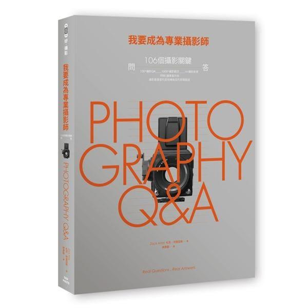 (二手書)我要成為專業攝影師:106個攝影關鍵問答