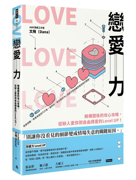 (二手書)戀愛力:解構關係的攻心攻略,從缺人愛你到自由擇愛的Level UP!