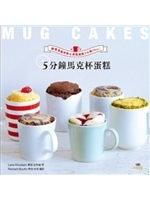 二手書博民逛書店《5分鐘馬克杯蛋糕Mug Cakes!爆紅歐美日!免烤免等不求人