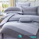LUST生活寢具【奧地利天絲-麻趣布洛-灰】100%天絲、雙人6尺床包/枕套/舖棉被套組  TENCEL 萊賽爾纖維