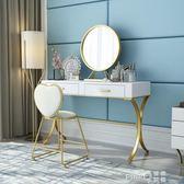 北歐梳妝台臥室現代簡約化妝桌小戶型迷你網紅ins風格鐵藝化妝台