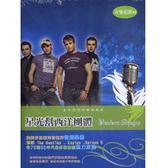 音樂花園-星光幫西洋團體CD (10片裝)