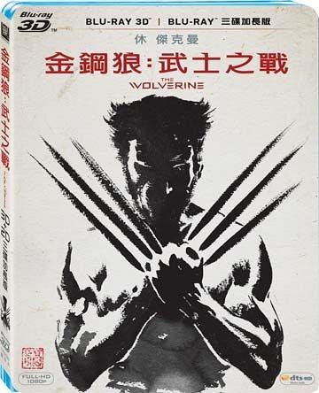 【停看聽音響唱片】【BD】金鋼狼:武士之戰3D+2D三碟加長版