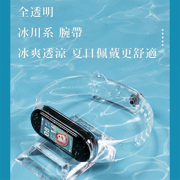 【妃航】簡約/個性 純色/透明 小米 手環 3/4/5/6代 三/四/五/六代 更換/替換 米粒 手環/腕帶/錶帶