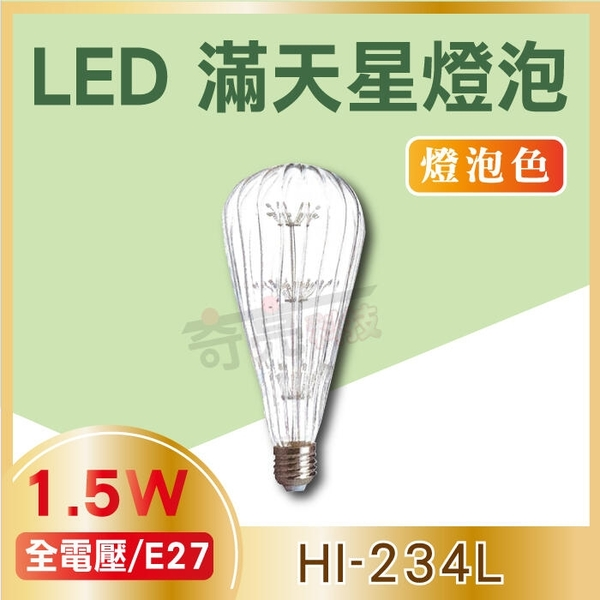 【奇亮科技】1.5W LED滿天星鎢絲燈泡 E27接頭 黃光 保固一年含稅
