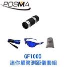 POSMA 高爾夫迷你單筒測距儀 套組 GF100O