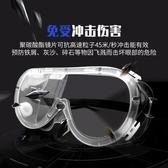 護目鏡平光勞保擋風化學實驗室防飛濺男女防沖擊打磨防塵工作眼罩 沸點奇跡