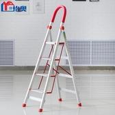 家用折疊鋁合金梯子室內爬梯伸縮梯人字梯加厚扶梯鋁梯登高梯HRYC 【免運】