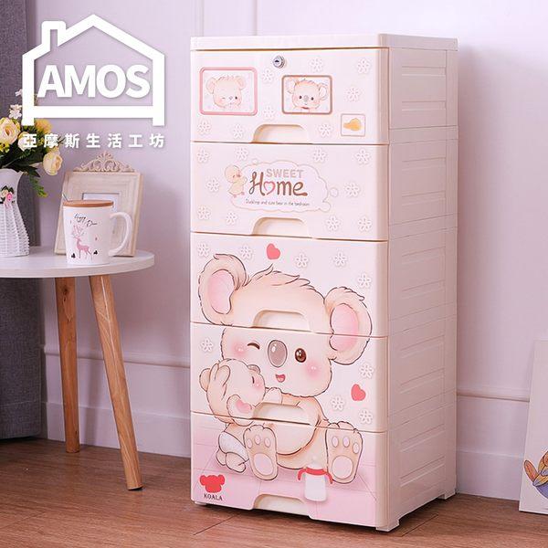 塑膠櫃 兒童櫃【GAN026】無尾熊五層塑膠收納櫃 Amos