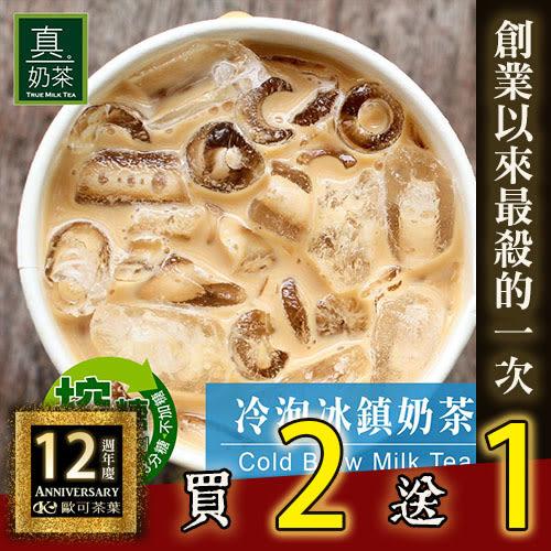 真奶茶 冷泡冰鎮奶茶(8包/盒)