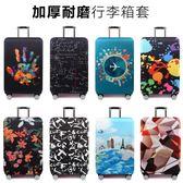 行李箱保護套拉桿旅行皮箱子外套【不二雜貨】