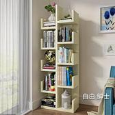 書櫃書架書架落地創意樹形學生書櫃簡約現代兒童組裝收納架客廳簡易置物架WY 1件免運