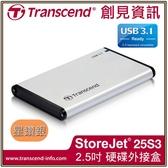 Transcend創見 2.5吋SSD/HDD外接盒