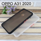【Dapad】耐衝擊防摔殼 OPPO A31 2020 (6.5吋)