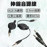【coni shop】伸縮音源線 AUX音源線 音響音源線 公對公插頭 3.5mm音源線