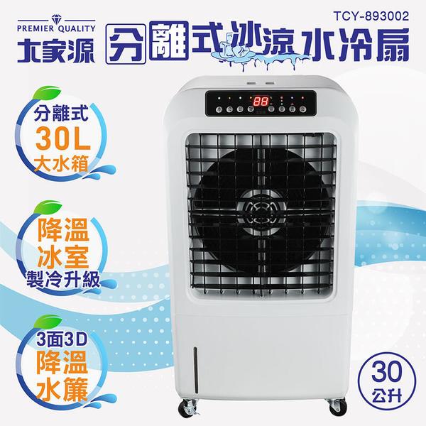 【免運費】大家源 30公升 分離式 冰涼負離子 遙控 定時 水冷扇/空調扇/移動式水冷氣 TCY-893002