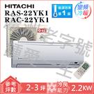 *來電破盤價* HITACHI日立 3-4坪 精品系列 變頻 冷暖分離式 RAC-22YK1/RAS-22YK1