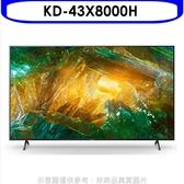 (含標準安裝)SONY索尼【KD-43X8000H】43吋聯網4K電視