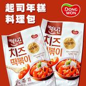 韓國 東遠DONGWON 起司年糕料理包 332g 兩人份