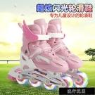 兒童溜冰鞋全閃套裝男女孩旱冰鞋滑冰鞋輪滑鞋初學者可調直排 免運快出